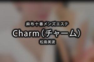 麻布十番メンズエステ「CHARM(チャーム)」松島美波さんのアイキャッチ画像です。