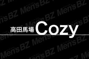 【体験】高田馬場「Cozy コーズィー」日なたちあき〜非日常へいざなう良体験〜