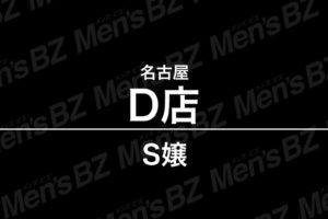 【体験】名古屋「D店」S嬢〜伸びしろ〜