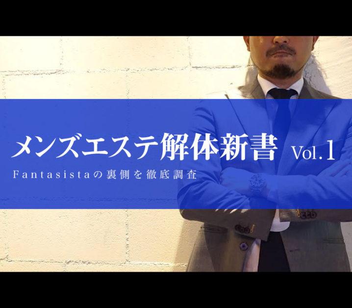 【特集】メンズエステ解体新書 Vol.1 〜Fantasistaの裏側を徹底調査〜