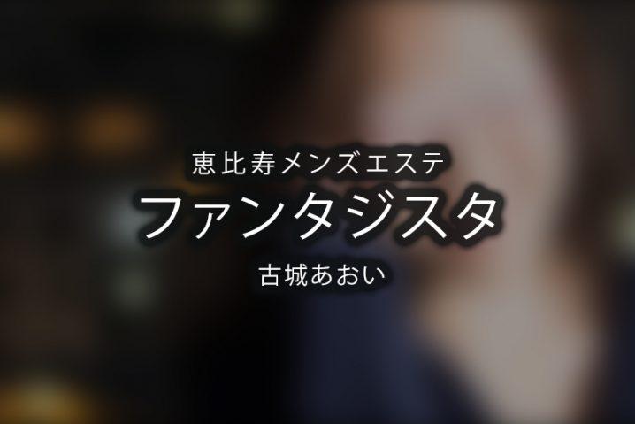 【体験】恵比寿「Fantasista(ファンタジスタ)」古城あおい【退店済み】