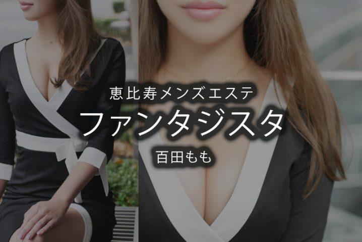 【体験】恵比寿「Fantasista(ファンタジスタ)」百田もも〜こういう世界も大好き~