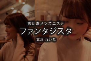 恵比寿にあるメンズエステ「ファンタジスタ」のセラピスト「高垣れいな」さんのアイキャッチ画像です。
