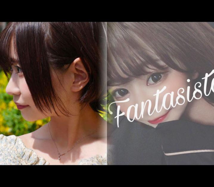 【体験】恵比寿「Fantasista ファンタジスタ」波多野りむ〜華麗に羽ばたく〜