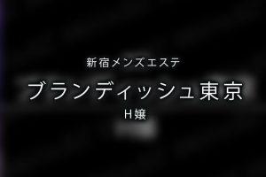 新宿にあるメンズエステ「ブランディッシュ東京」「長谷川」さんの写真です。