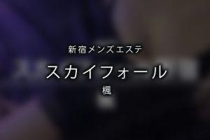 新宿のメンズエステ「スカイフォール」「楓」さんの写真です。