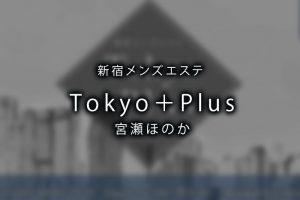 新宿にあるメンズエステ「Tokyo+Plus(トーキョープラス)」「宮瀬ほのか」さんの写真です。