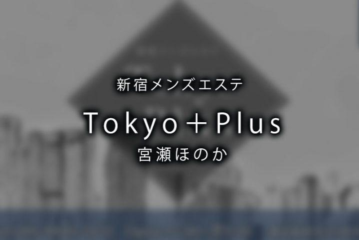 【体験】新宿「Tokyo+Plus(トーキョープラス)」宮瀬ほのか【退店済み】