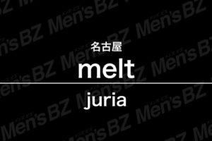 【体験】名古屋「melt(メルト)」juria〜彼女のようでいたずらっ子なスーパーセラピスト〜