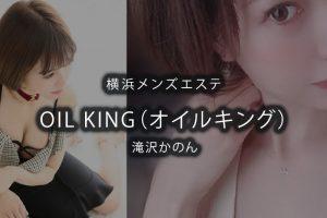 横浜にあるメンズエステ「OIL KING(オイルキング)」のセラピスト「滝沢かのん」さんのアイキャッチ画像です。