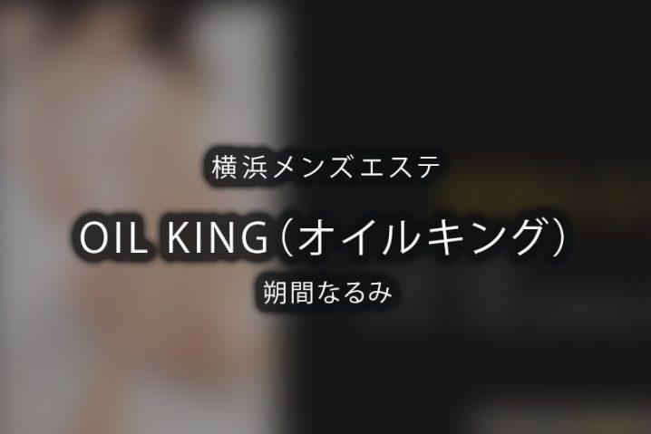 【体験】横浜「OIL KING(オイルキング)」朔間なるみ【退店済み】
