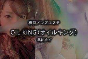 横浜にあるメンズエステ「OIL KING(オイルキング)」のセラピスト「北川ルイ」さんのアイキャッチ画像です。