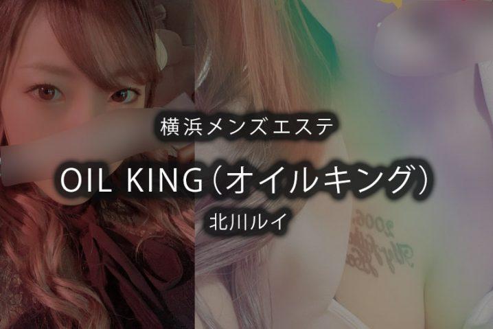 【体験】横浜「OIL KING(オイルキング)」北川ルイ〜殿堂入り。元女王様のハイレベル施術〜