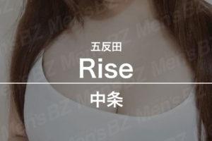 【体験】五反田「Rise リゼ」中条~本格マッサージとJcup溢れる母性~