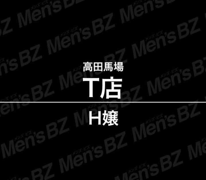 【体験】高田馬場「T店」H嬢