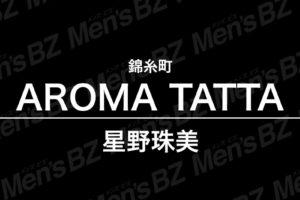 【体験】錦糸町「AROMA TATTA アロマ タッタ」星野珠美~HP非公開OPで癒される~