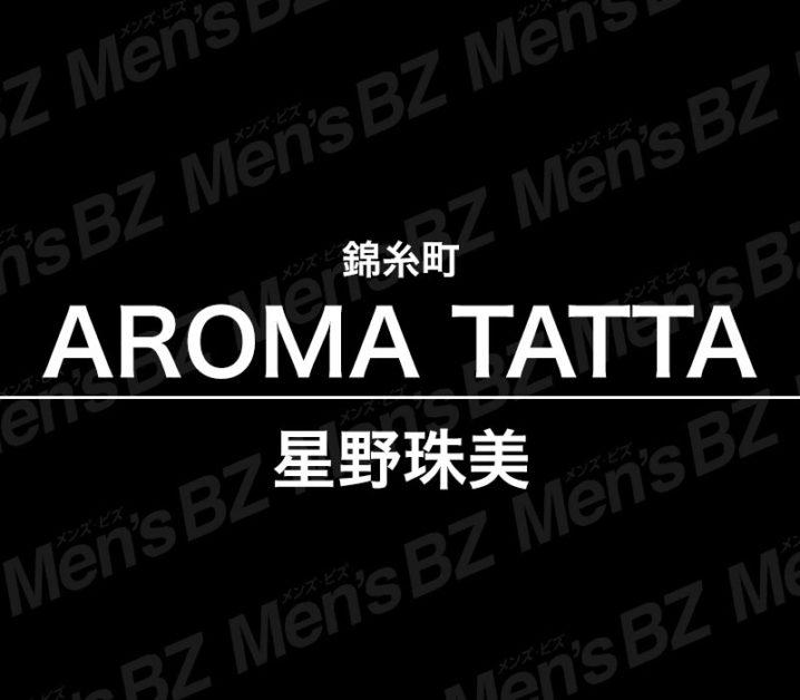 【体験】錦糸町「Aroma Tatta(アロマ タッタ)」星野珠美~HP非公開OPで癒される~