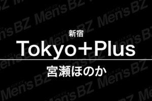 【体験】新宿「Tokyo+Plus(トーキョープラス)」宮瀬ほのか~メンズエステのアナザーワールド〜