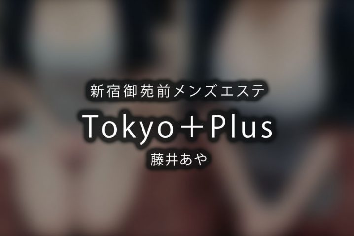 【体験】新宿「Tokyo+Plus(トーキョープラス)」藤井あや【退店済み】
