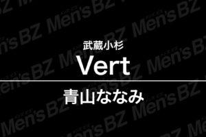 【体験】武蔵小杉「Vert(ヴェール)」青山ななみ【閉店】