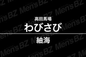 【体験】高田馬場「わびさび」紬海~ハーフ系美人の独創世界にどっぷり放心~
