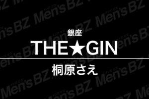【体験】銀座「THE★GIN ザギン」桐原さえ~綺麗な容姿、対応からのギャップで崩壊~