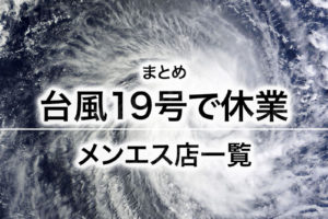 【随時更新 10月12日9:00】台風19号でお休みするメンズエステ店一覧【関東版】