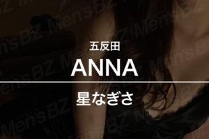 【体験】五反田「ANNA(アンナ)」星なぎさ~今がチャンス!いやもう既に・・・~