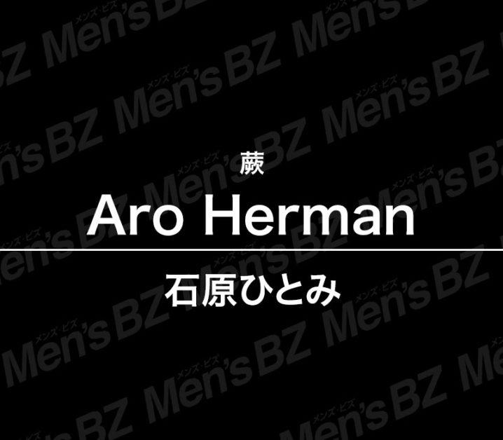 【体験】蕨「Aro Herman アロハーマン」石原ひとみ~隠しきれないS美女にコロコロされて虜~