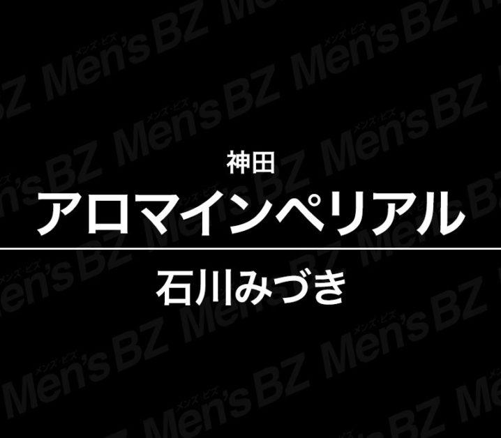 【体験】神田「アロマインペリアル」石川みづき〜OP体験したら凄かった〜