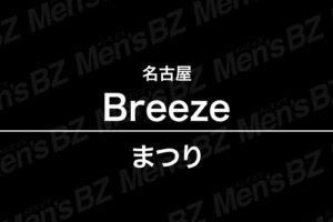 【体験】名古屋 「Breeze(ブリーズ)」まつり〜THE・圧迫〜