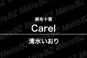 【体験】麻布十番「Carel(ケアル)」清水いおり~極上テクニック、のち、大パニック~