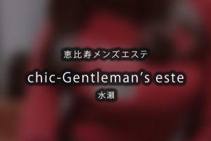 恵比寿にあるメンズエステ「Chic-Gentleman's este」のセラピスト「水瀬」さんのアイキャッチ画像です。