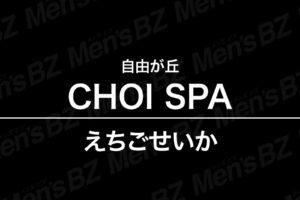 【体験】自由が丘「CHOI SPA(ちょいスパ)」えちごせいか~溢れる魅力!!~