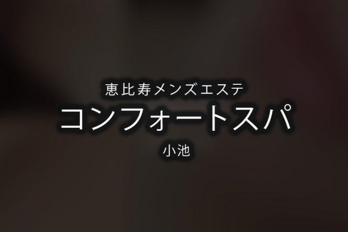 【体験】恵比寿「コンフォートスパ」小池〜熟女メンエスとしてブレない内容〜