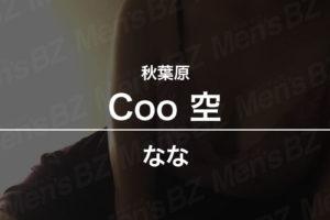 【体験】秋葉原「Coo 空」なな~癒し系美女の心臓バックバク施術~