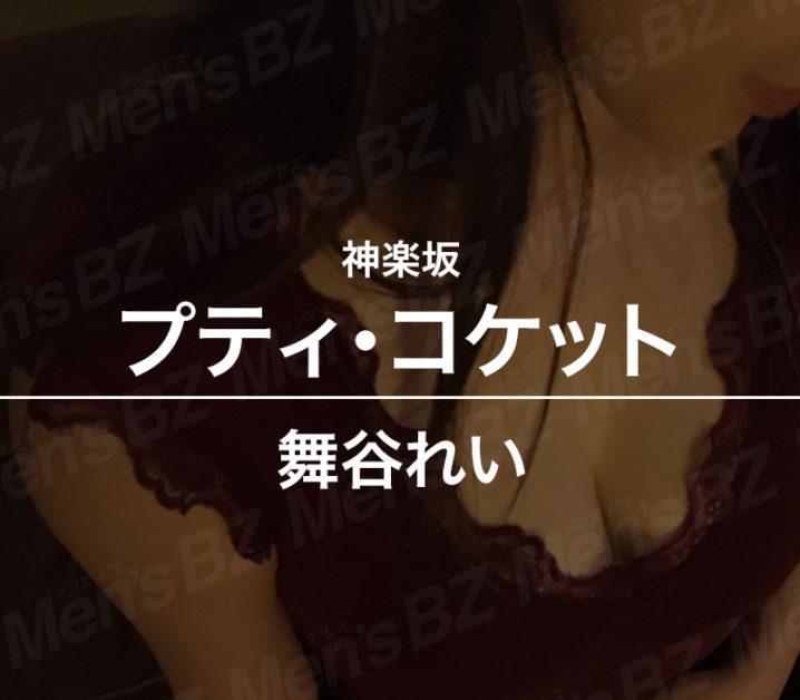 【体験】神楽坂「プティ・コケット」舞谷れい~開花宣言!おしとやか美人のドキドキ施術~
