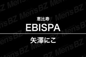【体験】恵比寿「EBISPA(エビスパ)」矢澤にこ~かわいいGcupに溺れるにこにこワールド~