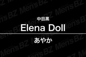 【体験】中目黒「Elena Doll エレナドール」あやか~ずば抜けた表現力と超絶密着~