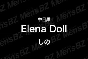 【体験】中目黒「Elena Doll(エレナドール)」しの~序盤から全力フルラッシュで完全KO~