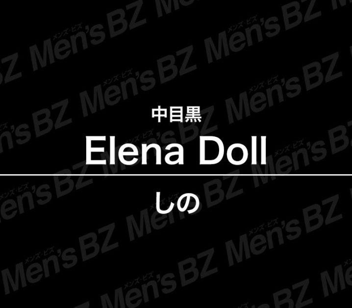 【体験】中目黒「Elena Doll(エレナドール)」しの【退店済み】