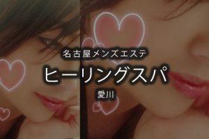 名古屋にあるメンズエステ「ヒーリングスパ」のセラピスト「愛川」さんのアイキャッチ画像です。