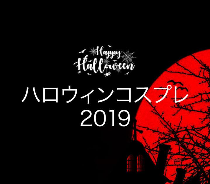【2019年】59人!!ハロウィーンコスプレをしたセラピストまとめ【10/15更新】