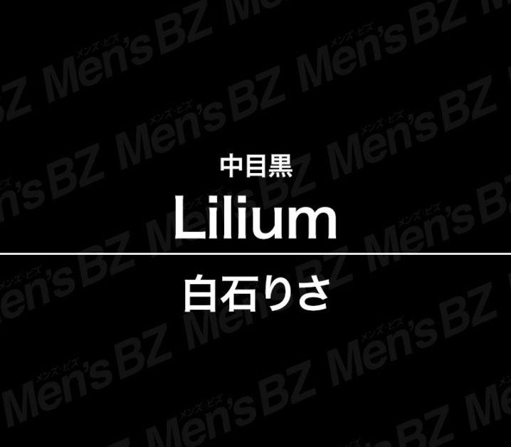 【体験】中目黒「Lilium(リリウム)」白石りさ~本格マッサージが気持ちよすぎ~