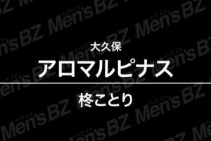 【体験】大久保「アロマルピナス」柊ことり〜大きな🍑桃でどんぶらっ子〜