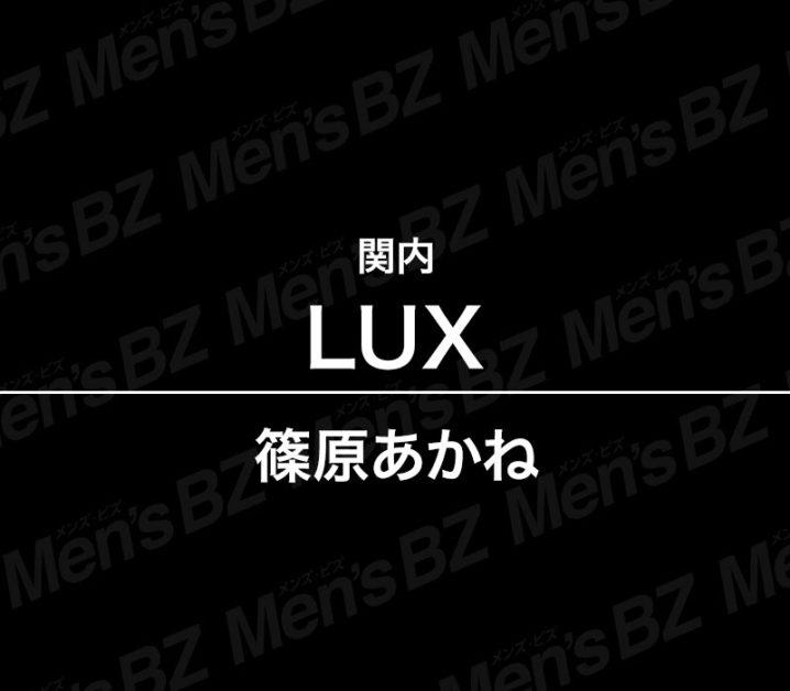 【体験】関内「LUX(ラックス)」篠原あかね~キャリア10年のラスト15分土壇場劇場~