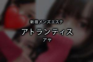 新宿にあるメンズエステ「アトランティス」「アヤ」さんの写真です。