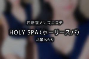 西新宿メンズエステ「HOLY SPA(ホーリースパ)」桃瀬あかりさんのアイキャッチ画像です。