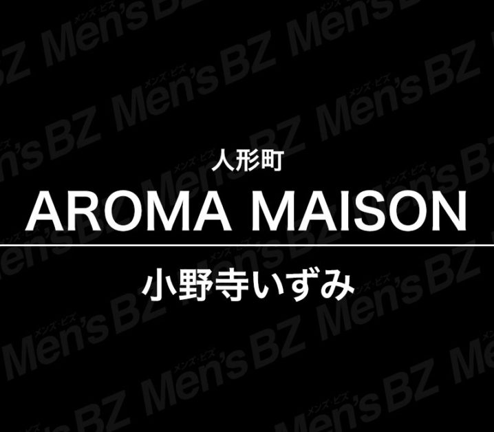 【体験】人形町「アロマメゾン」小野寺いずみ〜奥さんだったら有頂天な毎日〜
