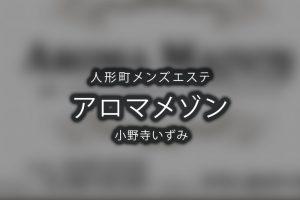 【体験】人形町「アロマメゾン」小野寺いずみ